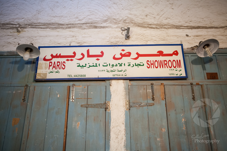 travel-photography-souq-waqif-doha-14.jpg